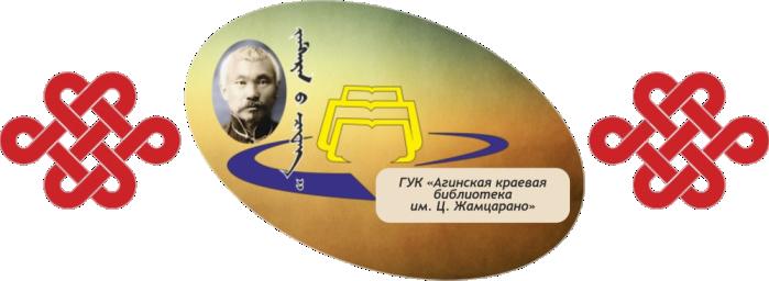 ГУК «Агинская краевая библиотека им. Ц.Жамцарано»
